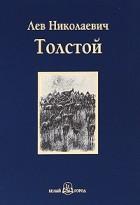 Лев Николаевич Толстой - Холстомер. Повести и рассказы (сборник)