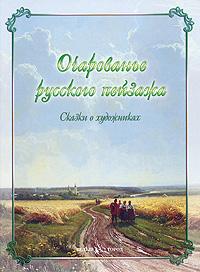 Книга сочинение очарование русского пейзажа