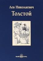 Лев Толстой - Хаджи-Мурат. Повести и рассказы (сборник)