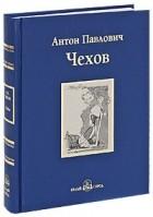 Антон Чехов - Чайка. Пьесы и рассказы