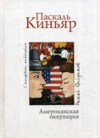 Паскаль Киньяр - Американская оккупация