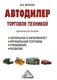 В. В. Волгин — Автодилер. Торговля техникой