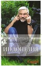 Артур Шигапов, Дмитрий Крылов - Индонезия