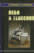 - Небо и телескоп