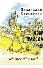 В.Отрошенко - Двор прадеда Гриши