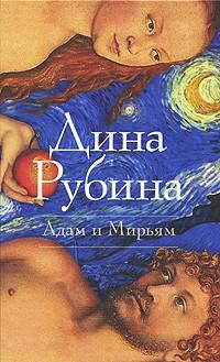 Дина Рубина - Адам и Мирьям (сборник)
