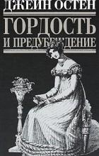 Джейн Остен - Гордость и предубеждение. Нортэнгерское аббатство. Доводы рассудка (сборник)