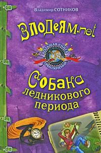 Сотников В.М. - Злодеям. net. Собака ледникового периода (сборник)