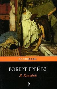 Роберт Грейвз - Я, Клавдий