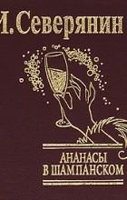 Северянин И. - Ананасы в шампанском