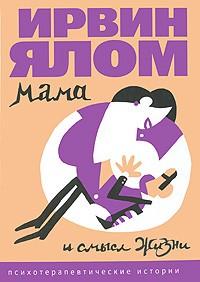 Ирвин Ялом - Мама и смысл жизни (сборник)