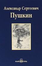Алексанр Сергеевич Пушкин - Капитанская дочка. Проза (сборник)