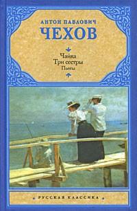 Антон Чехов - Чайка. Три сестры (сборник)