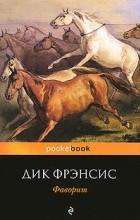 Дик Фрэнсис - Фаворит