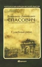 Спасович В. Д. - Судебные речи