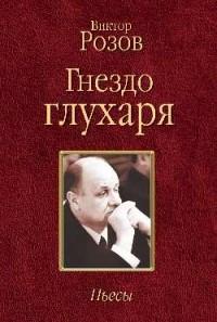 Розов В.С. - Гнездо глухаря. пьесы (сборник)