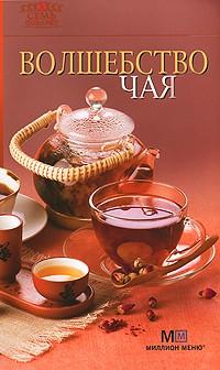 Книга волшебство чая купить книгу читать рецензии isbn 978-5-
