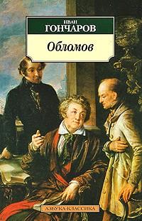Рецензия на книгу обломов гончаров 3480
