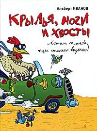 Иванов Альберт Анатольевич - Крылья, ноги и хвосты (сборник)