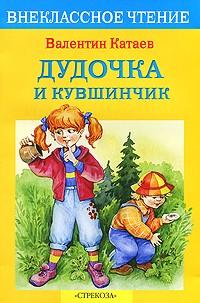 Катаев В. - Дудочка и кувшинчик