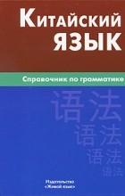 Фролова М.Г. - Китайский язык. Справочник по грамматике