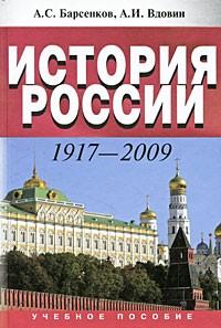 - История России. 1917-2009