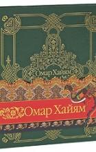 Омар Хайям - Омар Хайям. Рубаи (подарочное издание)