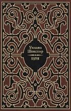 Уильям Шекспир - Буря