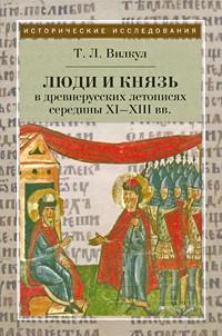 Татьяна Вилкул - Люди и князь в древнерусских летописях середины XI—XIII вв.