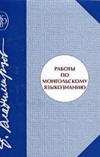 Владимирцов Б.Я. - Работы по монгольскому языкознанию