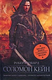 Роберт Говард - Соломон Кейн (сборник)