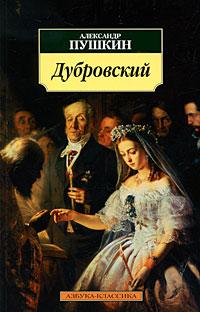 Торрент скачать дубровский пушкин