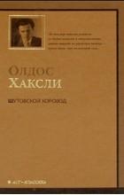 Олдос Хаксли - Шутовской хоровод