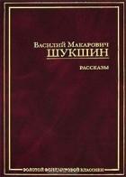 Василий Макарович Шукшин - Рассказы