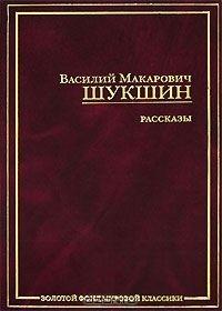 Василий Шукшин - Рассказы (сборник)