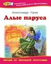 Александр Грин - Алые паруса. Рассказы