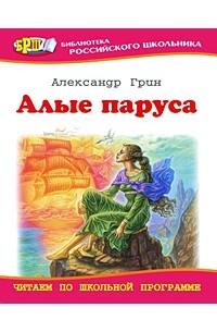 Александр Грин - Алые паруса. Рассказы (сборник)