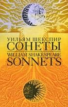 Уильям Шекспир - Sonnets. Сонеты
