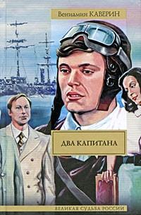 Вениамин Каверин — Два капитана