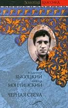 Владимир Высоцкий, Леонид Мончинский - Черная свеча