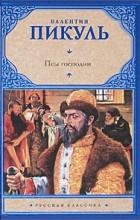 Валентин Пикуль - Псы господни. Из неизданного (сборник)