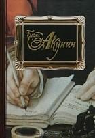 Борис Акунин Охота на Одиссея