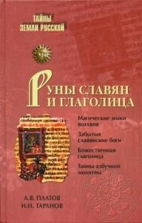 - Руны славян и глаголица