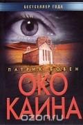Патрик Бовен - Око Каина