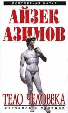 Айзек Азимов - Тело человека. Строение и функции