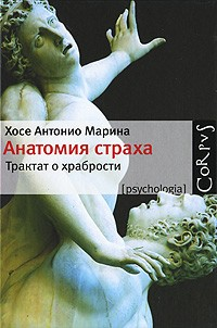 Хосе Антонио Марина - Анатомия страха