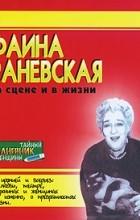 - Фаина Раневская на сцене и в жизни