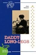 Уэбстер Дж. - Daddy-Long-Legs