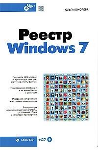 колесниченк справочник реестра windows 7