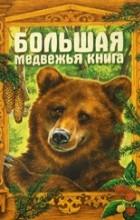 - Большая медвежья книга (сборник)